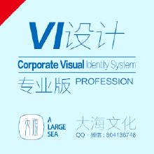 威客服务:[78591] 企业VI系统项目全案设计