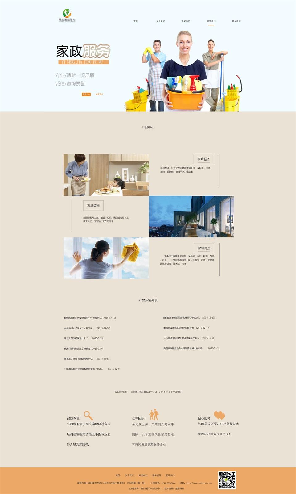家政企业网站设计