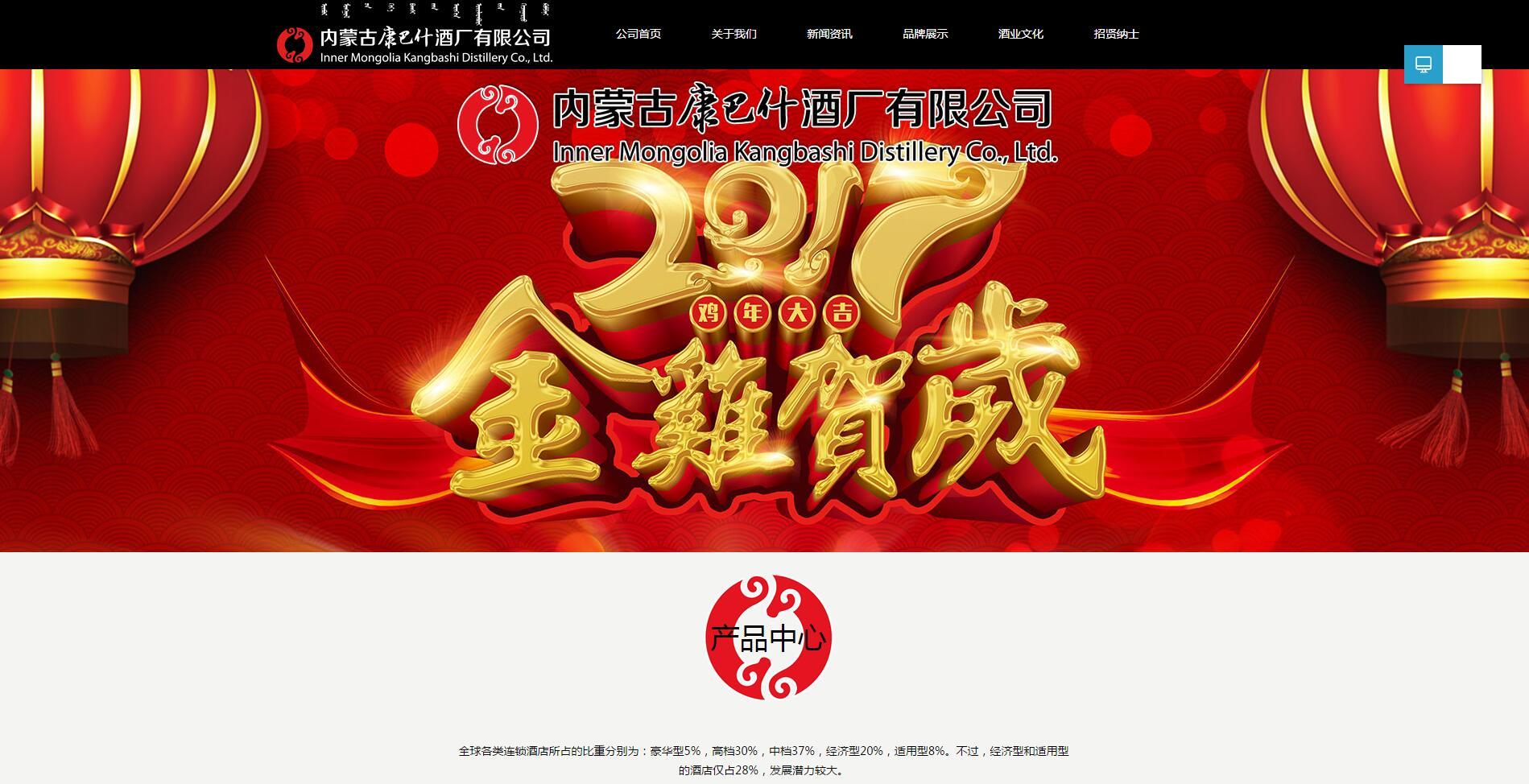 康巴什酒厂网站