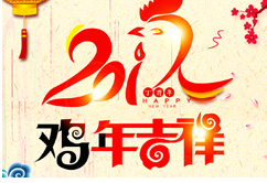 2017鸡年除夕祝福语,送给家人的新年祝福