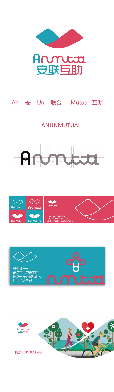 安聯互助英文命名和品牌牌設計