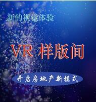 威客服务:[81071] 房地产VR样板间定制开发| 虚拟房地产| VR装修定制开发