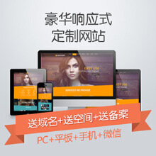 威客服务:[80007] 豪华响应式定制网站 PC+平板+手机