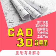 威客服务:[81457] cad代画施工图家装工装建筑景观鸟室内外3d效果图制作产品设计图