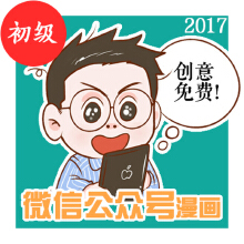 【初级定制】微信公众号漫画设计——特色服务!案例突出!