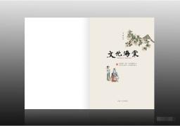 扉页对于书籍装帧设计的重要性 扉页设计方法
