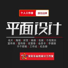 威客服务:[82943] 平面设计 名片 海报 宣传单/宣传册 画册
