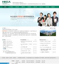 威客服务:[83790] 香港升学中心