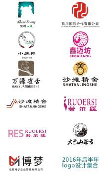 2016年下半年logo设计集合
