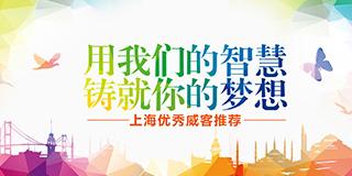 用智慧铸就梦想 上海优秀威客推荐