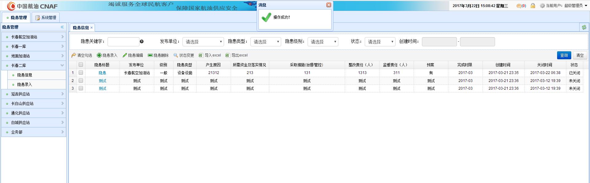 中国航油吉林分公司信息库