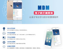 MDM手机管理软件