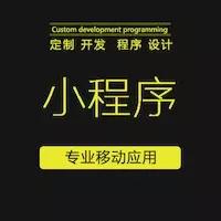 小程序定制开发微信小程序开发应用号开发