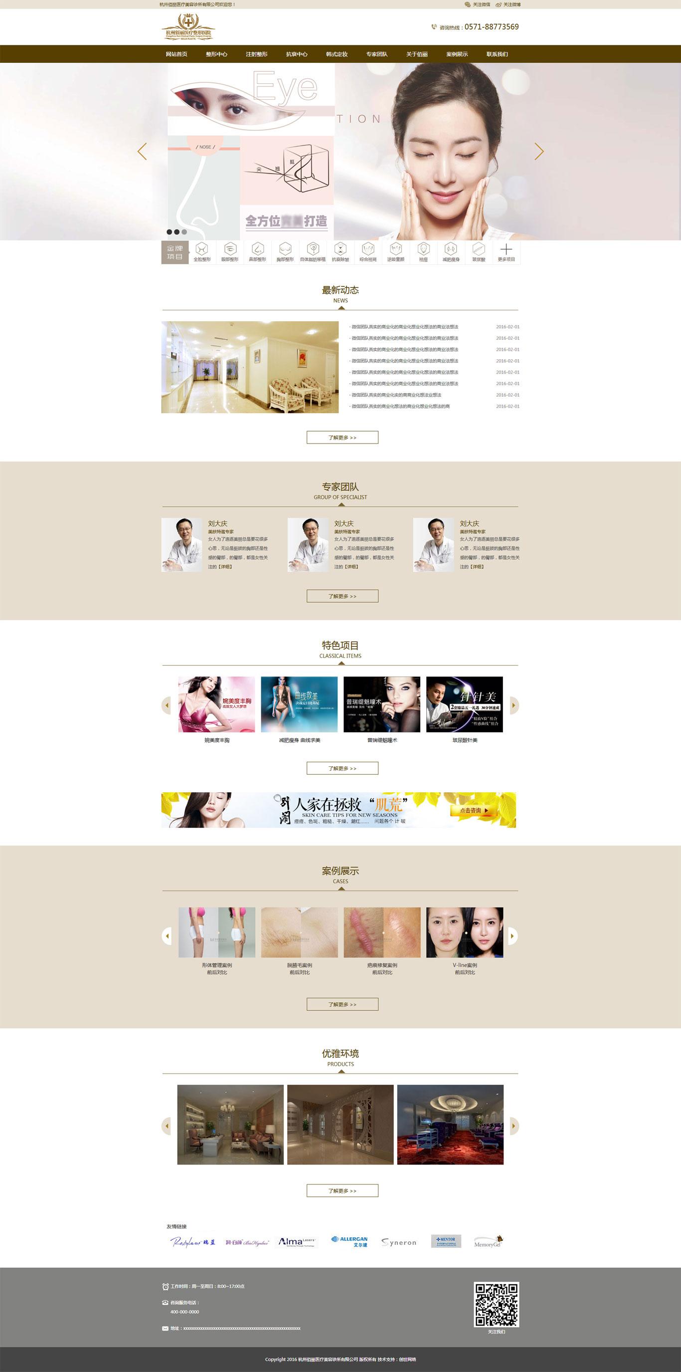 企业美容网站