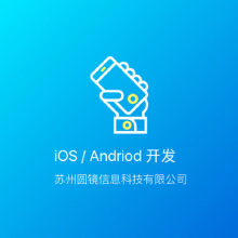 Android App(安卓应用)开发
