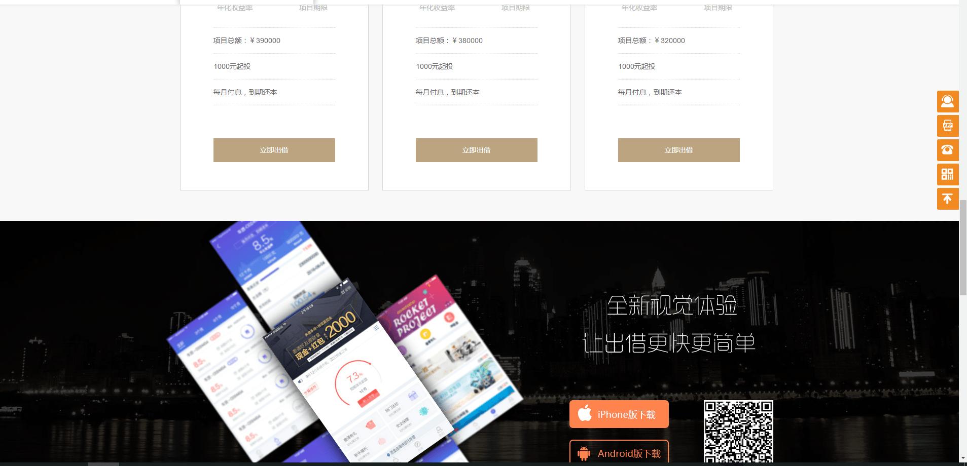 P2P网站开发