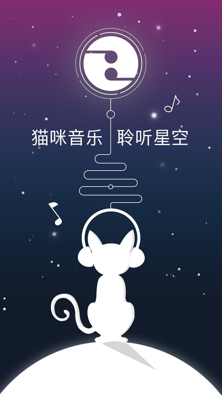 音乐APP,猫咪音乐