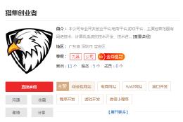 广州软件开发哪家好,专业广州软件开发公司推荐