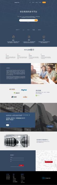 企业平台系统网页