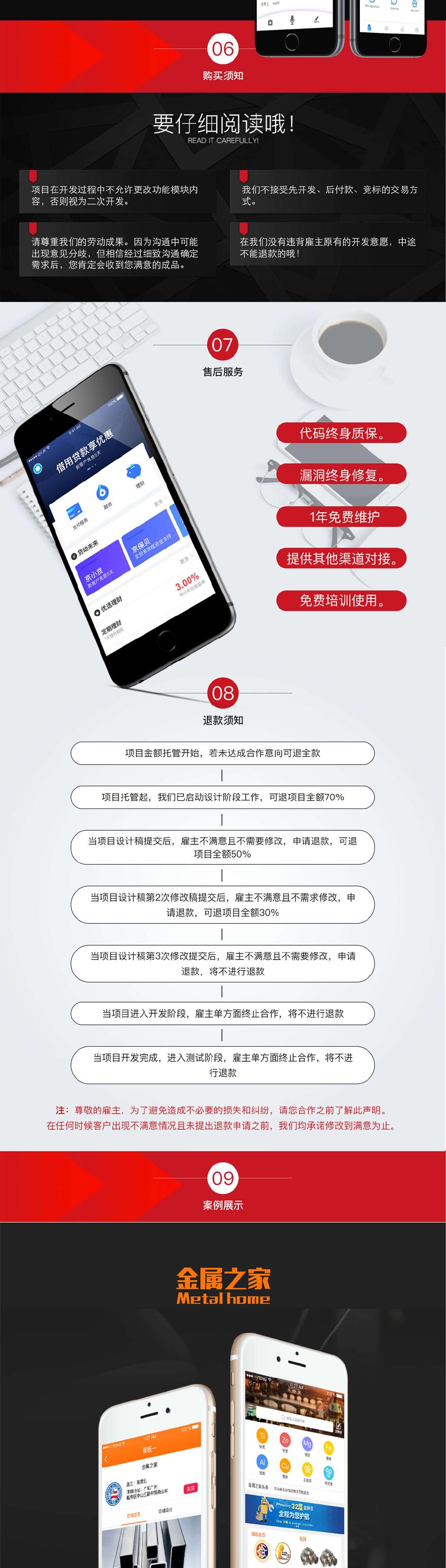 app开发/app/软件/java/php/定制开发/开发