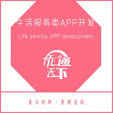 生活服务类网站APP开发