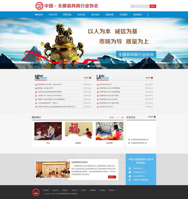 無棣網具行業協會網站建設