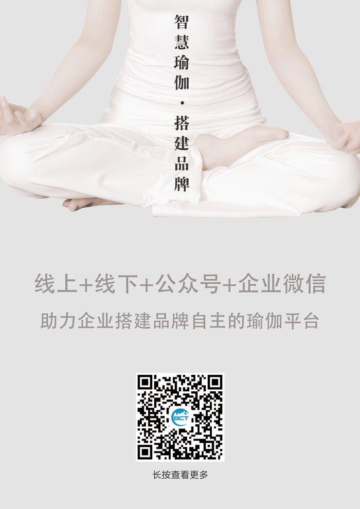 瑜伽業務管理品臺