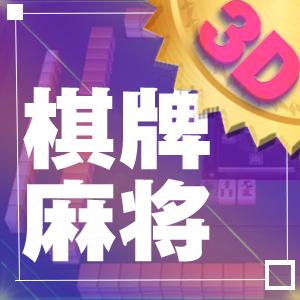 3D房卡手游开发游戏开发