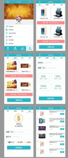app积分商城部分页面展示