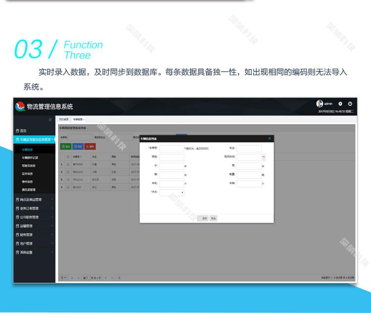 物流管理信息系统/二次升级开发定制软件
