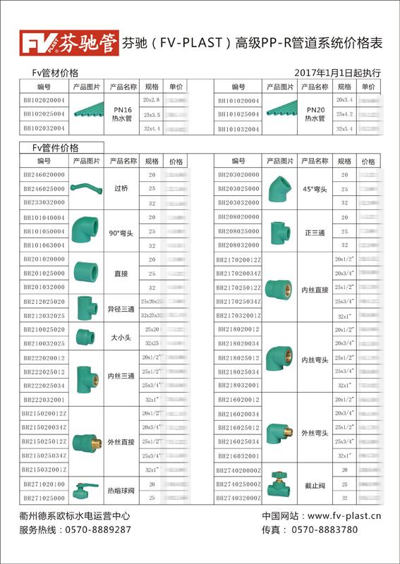 芬馳價格表設計+名片設計+制作