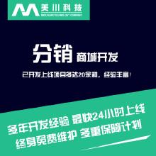 威客服务:[96074] 分销商城开发 微信商城开发