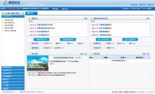 福建邮通统一门户平台