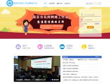 南京名师网络工作站