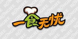 快餐店logo设计成这样,生意红火,顾客一眼就看到你