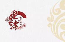 logo视觉设计——皇津