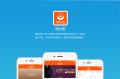 金融 — 银行存管的轻理财的手机App(理财通)