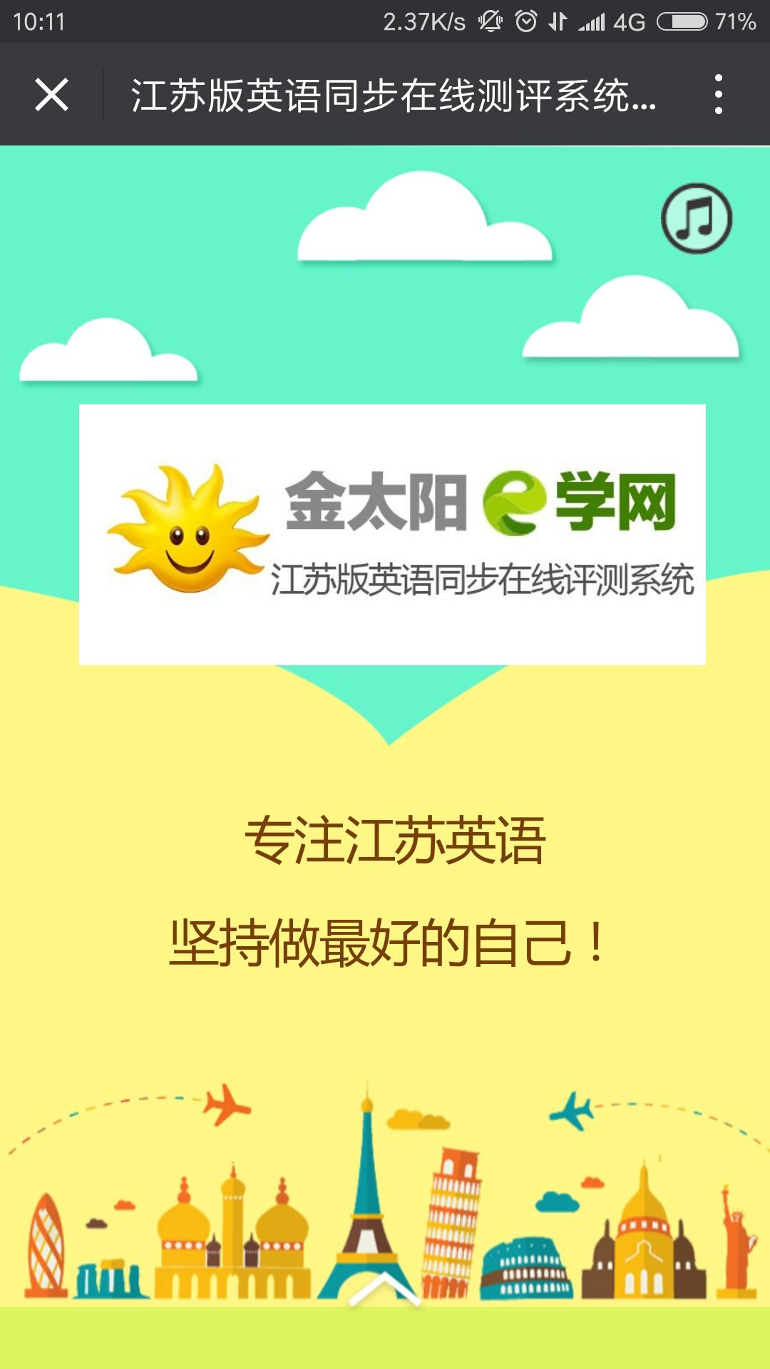 英语学习网站