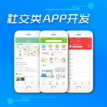 威客服务:[85290] 社交类app开发