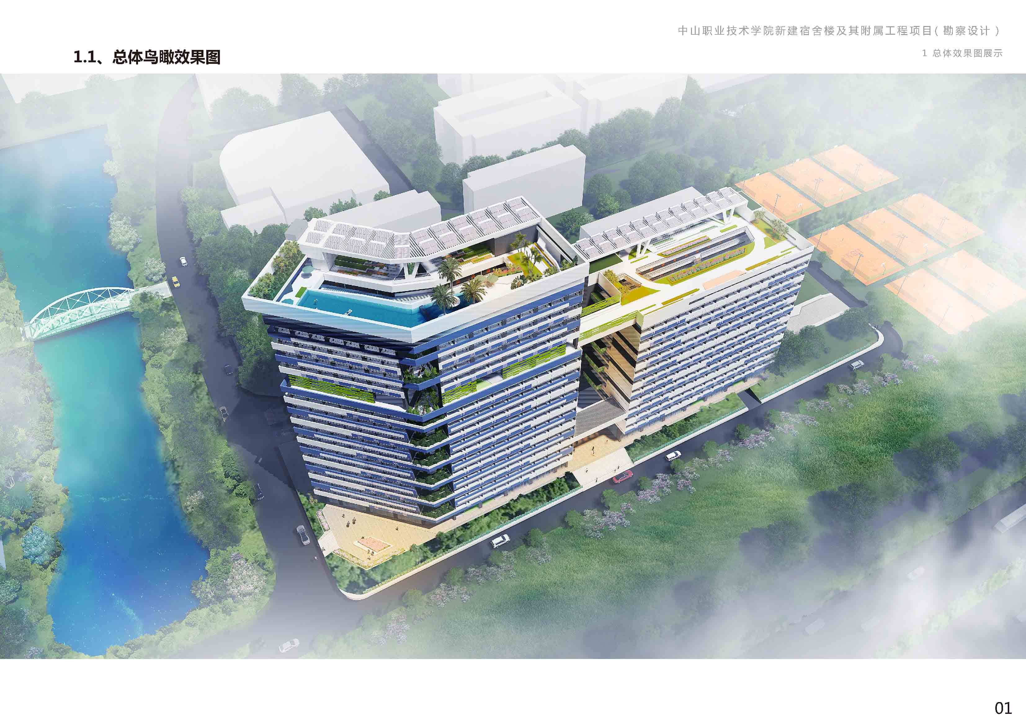中山职业技术学院新建宿舍楼及其附属工程项目
