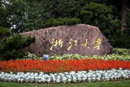 浙江理工大学举办消防安全主题海报设计大赛