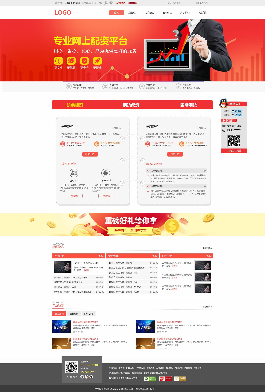 高端企业网站UI设计 金融行业网站UI设计