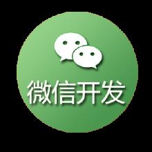 威客服务:[102129] 微信开发