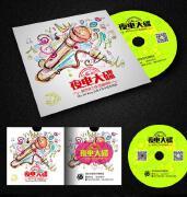 时尚夜店潮流cd封面设计