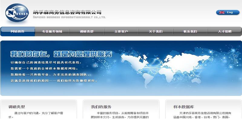 天津纳孚森商务信息咨询有限公司