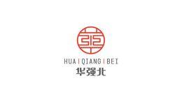 华强北logo设计大赛入围作品