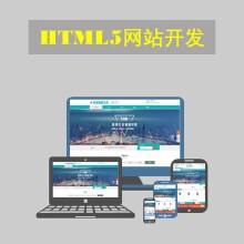 威客服务:[103175] 企业展示性网站开发