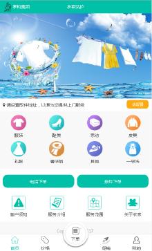 上门o2o洗衣微信应用开发:衣家洗护