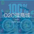 O2O微商城