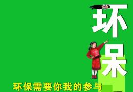 校园公益海报宣传图片